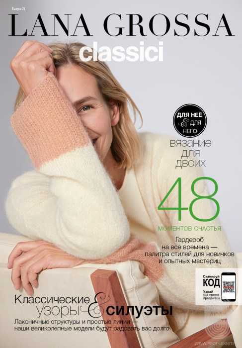 Журнал Classici - 21 (на русском) - фото 7938