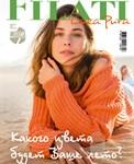 Журнал Linea Pura - 11 (на русском)
